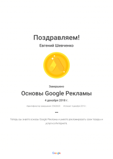 Основы Google Рекламы _ Google