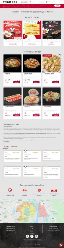 текст на главную о доставке китайской еды