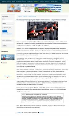 Вяземская прокуратура «подгоняет хвосты»
