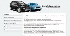 Частные уроки вождения в Киеве – AutoDriver.net.ua