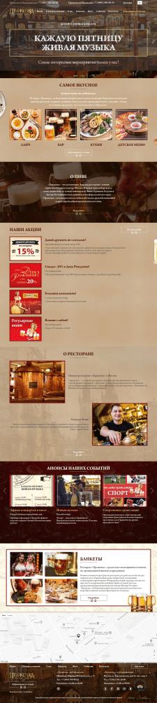 Настройка Direct для ресторана