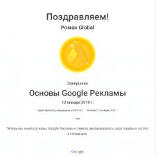 Сертификация Google реклама