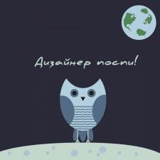 Иллюстрация совы (Земля)