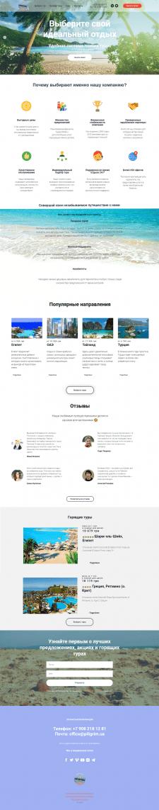 Сайт для турагентства на конструкторе Tilda