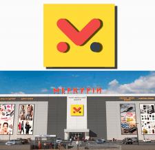 Разработка логотипа для торгово-развлекательного