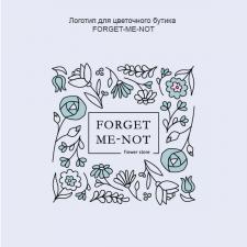 Логотип для цветочного бутика Forget Me Not