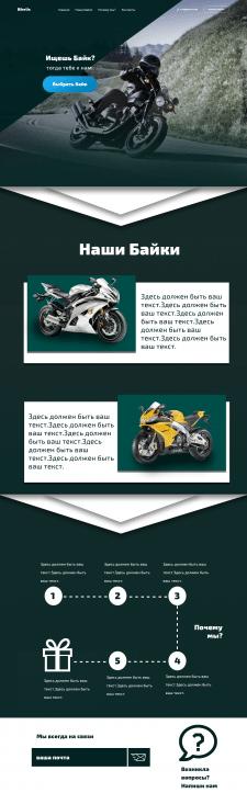 Дизайн сайта BikeUs