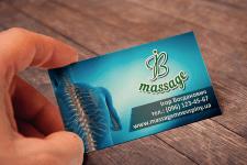 Візитка масажист