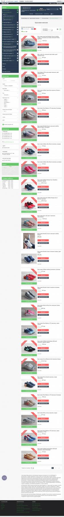 Категория женские кроссовки
