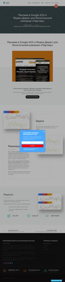 Реклама в Google ADS и Яндекс.Директ