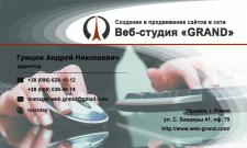 Визитка веб студии web-grand