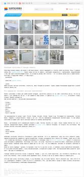 Ремонт магазина на OpenCart