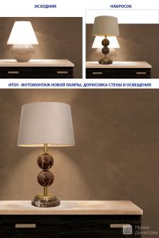 Фотомонтаж лампы, дорисовка стены и освещения
