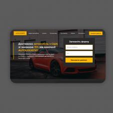Дизайн сайту з пригону автомобілів з США