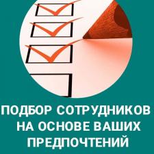 Поиск и подбор персонала по всему Казахстану
