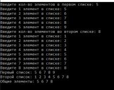 Линейные списки с++