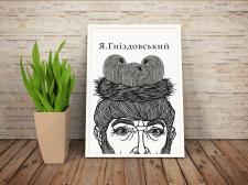Портретный плакат