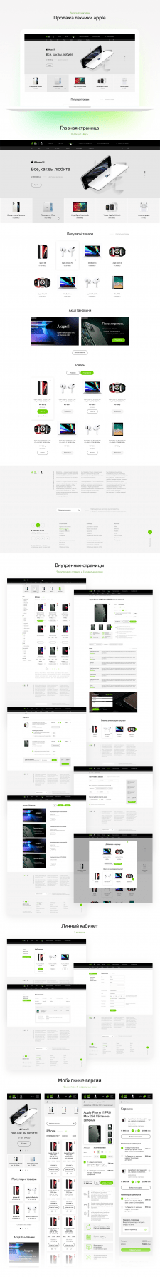 Дизайн интернет магазина техники apple