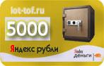5000_yandex