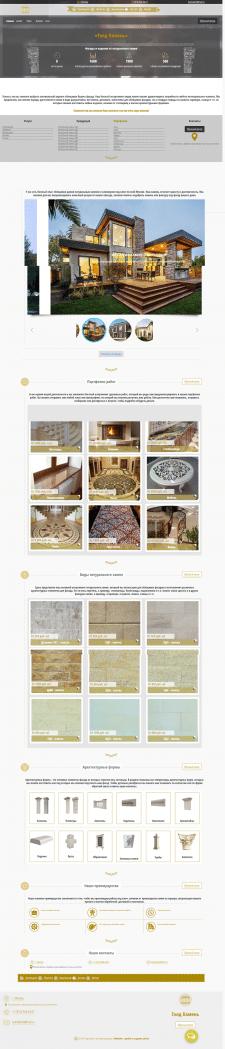 Сайт компании по возведению фасадов из камня