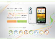 HTC АКЦІЯ
