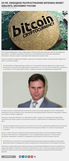 Новостная статья о распространении биткоина