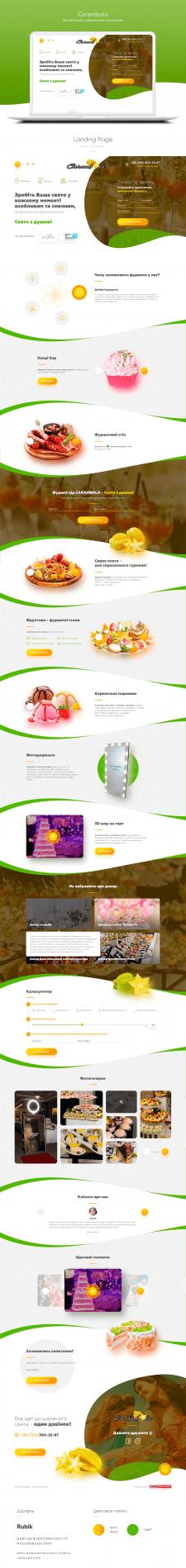 Дизайн Landing Page Карамбола