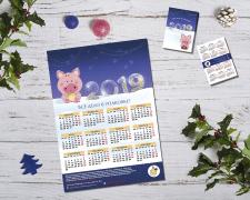 Календари с очаровательным символом года