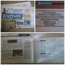 """Верстка газеты """"Будни Аксая"""" Республика Казахстан"""