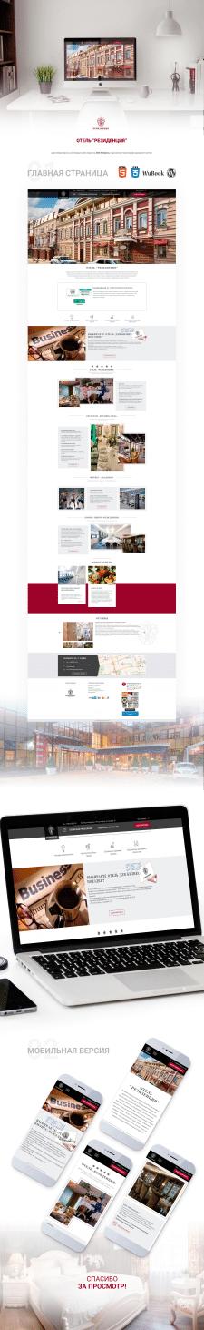Адаптивный сайт отеля на CMS Wordpress