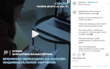 Информационный пост для Instagram