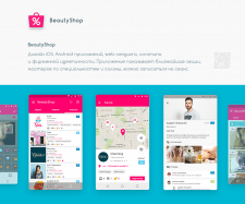 Beauty Shop Android/iOS app