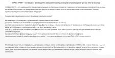 ХОРЕКА ГРУПП, текст о компании