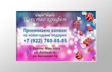 """Веб-баннер """"Царство конфет"""""""
