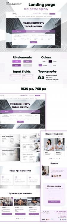 Дизайн сайта для Alef Life