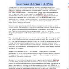 Презентация DLXPlay2 и DLXPoker