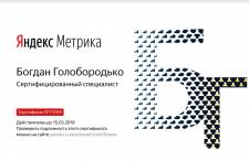Сертификат специалиста по Яндекс Метрике