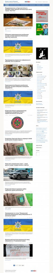 IzmBiz - Деловые новости Измаила и Одесской област