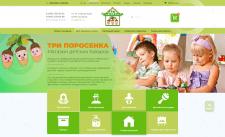 Интернет магазин детских товаров (Три поросенка)
