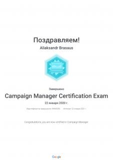 Сертификат Менеджер Кампаний Google