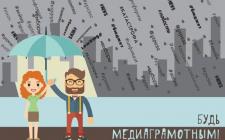 Доклад по журналистике Масс медиа ТЕХНОЛОГИИ