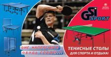 Рекламный баннер с зазывающим слоганом GSI-Sport