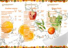 Постное меню (обр) (брудершафт)