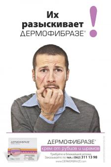 текст и идея для 1 рекламного постера Дермофибразе