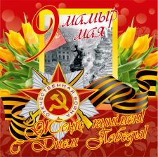 """Открытки """"С Днем Победы"""""""