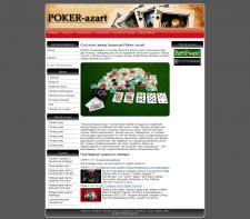 Покер Азарт