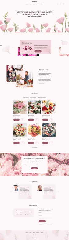 """Сайт для доставки цветов """"Райский букет"""""""