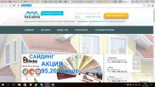 Наполнение интернет-магазина строительных материал