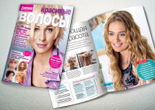 """Журнал для женщин """"Красивые волосы"""""""