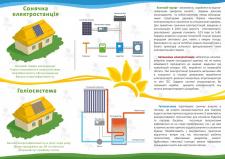 Буклет Eco-energy